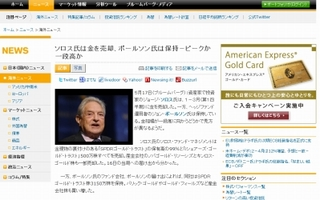 ソロス氏は金を売却、ポールソン氏は保持-ピークか一段高か - Bloomberg.co.jp